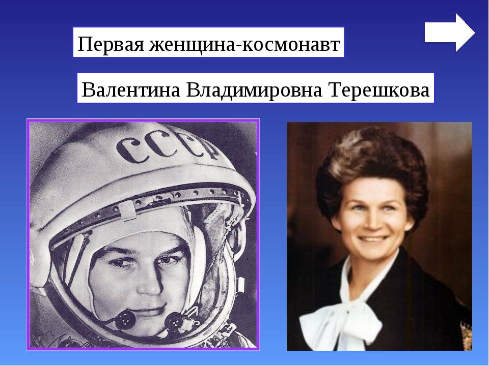 Первая женщина-космонавт Валентина Владимировна Терешкова