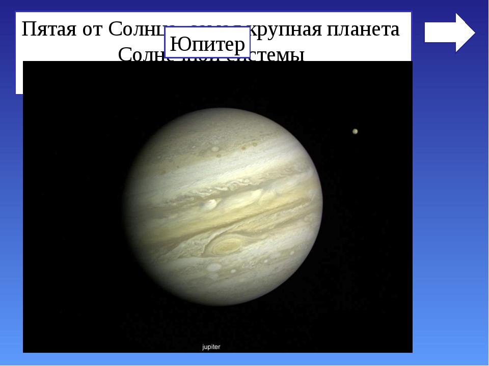 Пятая от Солнца, самая крупная планета Солнечной системы «Царь планет в тельн...