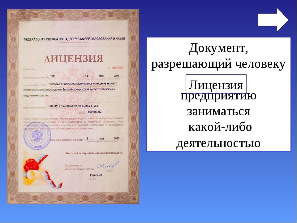 Документ, разрешающий человеку или предприятию заниматься какой-либо деятельн...