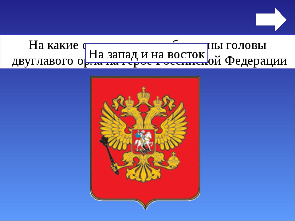 На какие стороны света обращены головы двуглавого орла на гербе Российской Фе...
