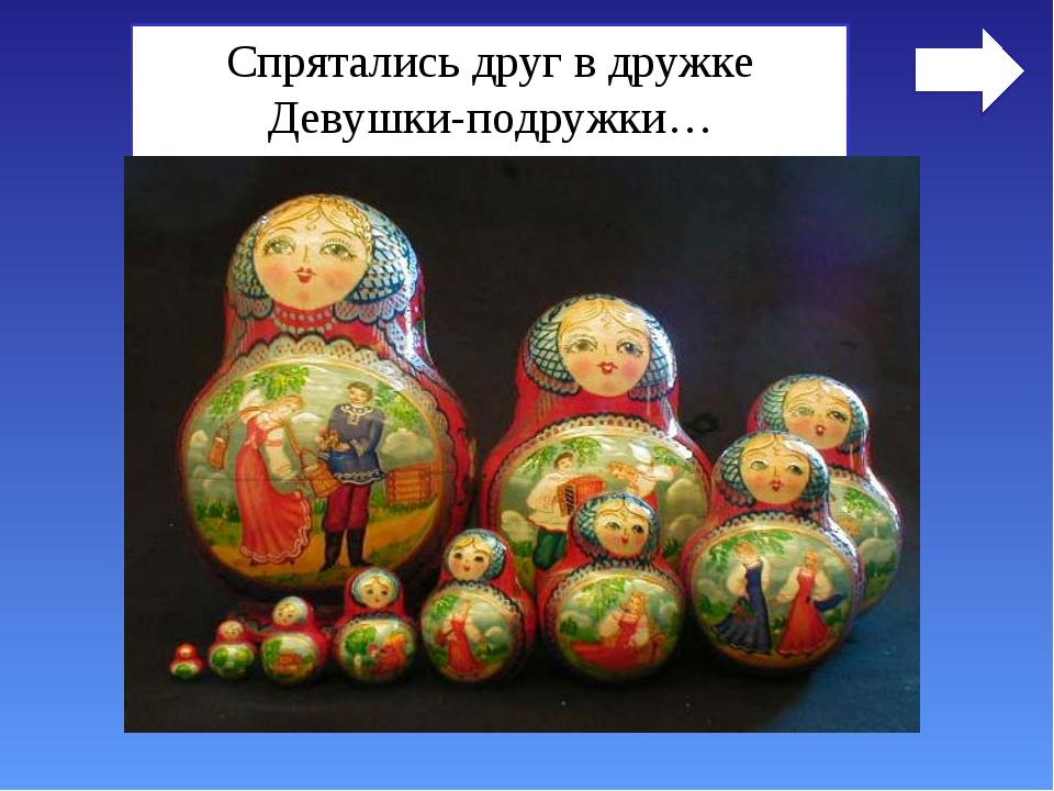 Спрятались друг в дружке Девушки-подружки… Назовите известные на весь мир рус...