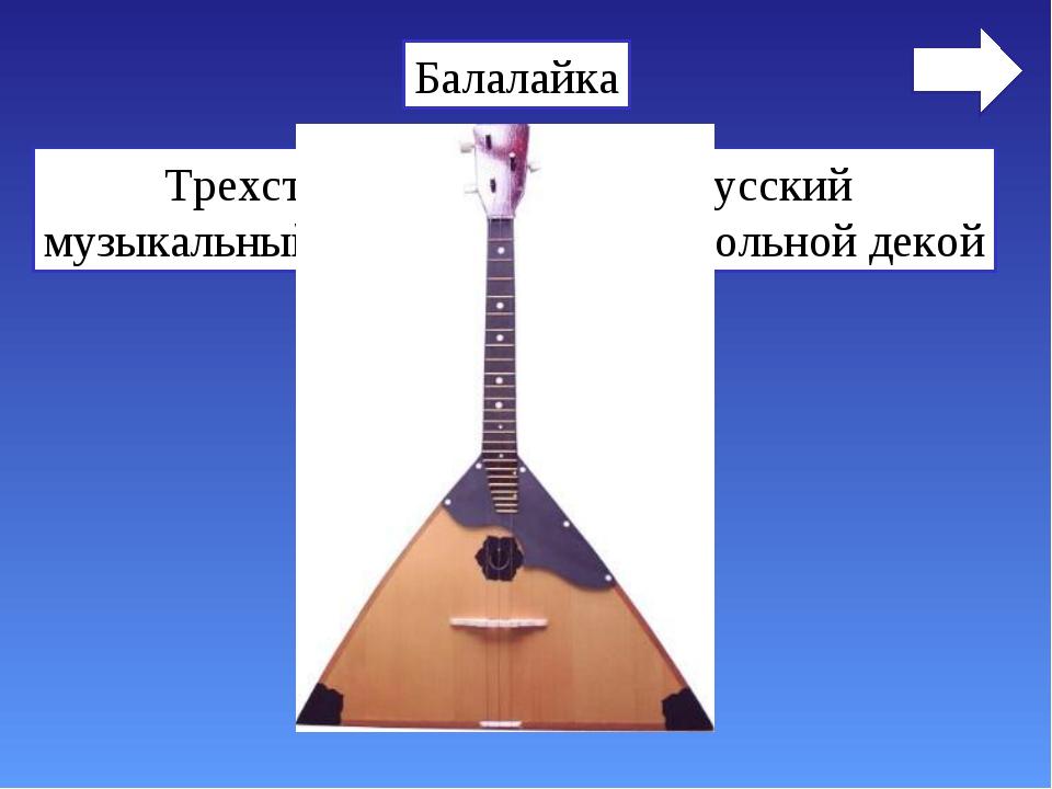 Трехструнный щипковый русский музыкальный инструмент с треугольной декой Бала...