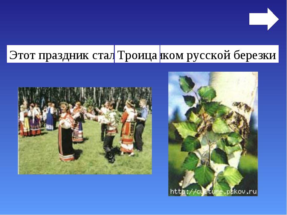 Этот праздник стал праздником русской березки Троица
