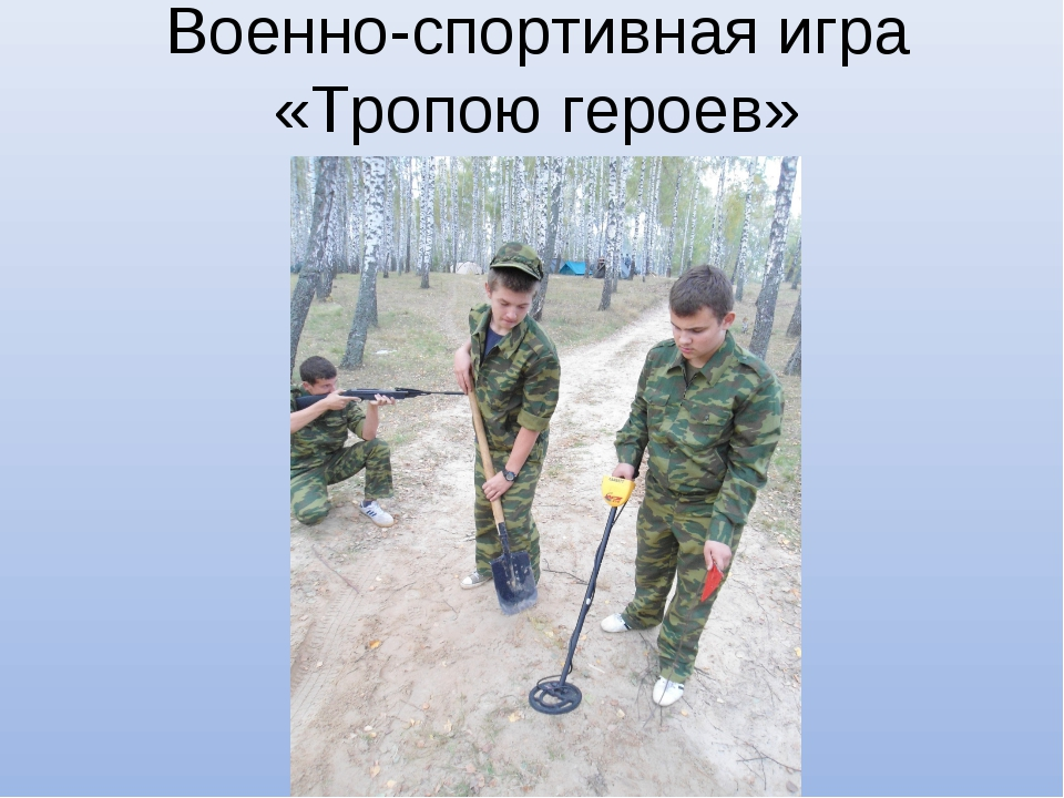 Военно-спортивная игра «Тропою героев»