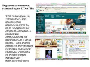"""Подготовка учащихся к успешной сдаче ЕГЭ и ГИА """"ЕГЭ по биологии на 100 баллов"""