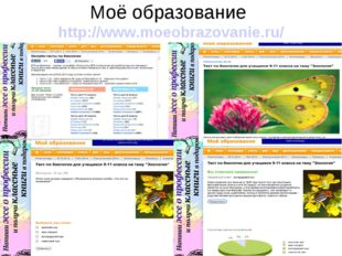 Моё образование http://www.moeobrazovanie.ru/