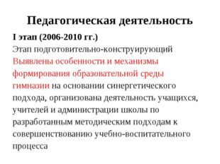 Педагогическая деятельность I этап (2006-2010 гг.) Этап подготовительно-конст