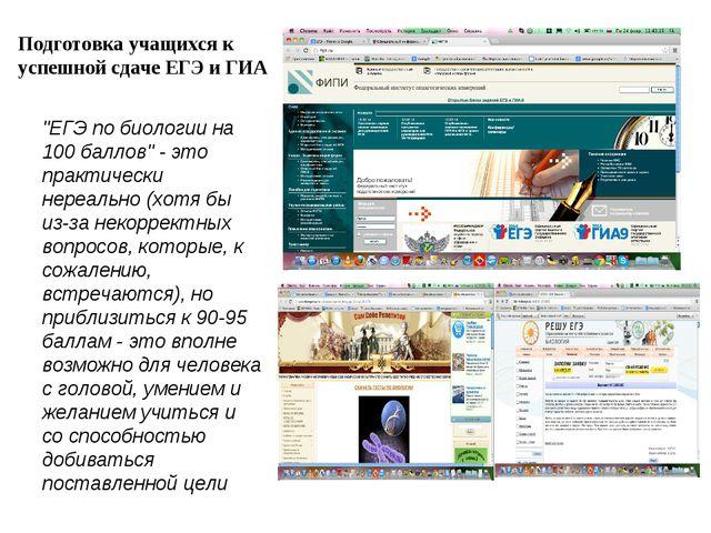 """Подготовка учащихся к успешной сдаче ЕГЭ и ГИА """"ЕГЭ по биологии на 100 баллов..."""