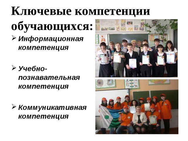 Ключевые компетенции обучающихся: Информационная компетенция Учебно-познават...