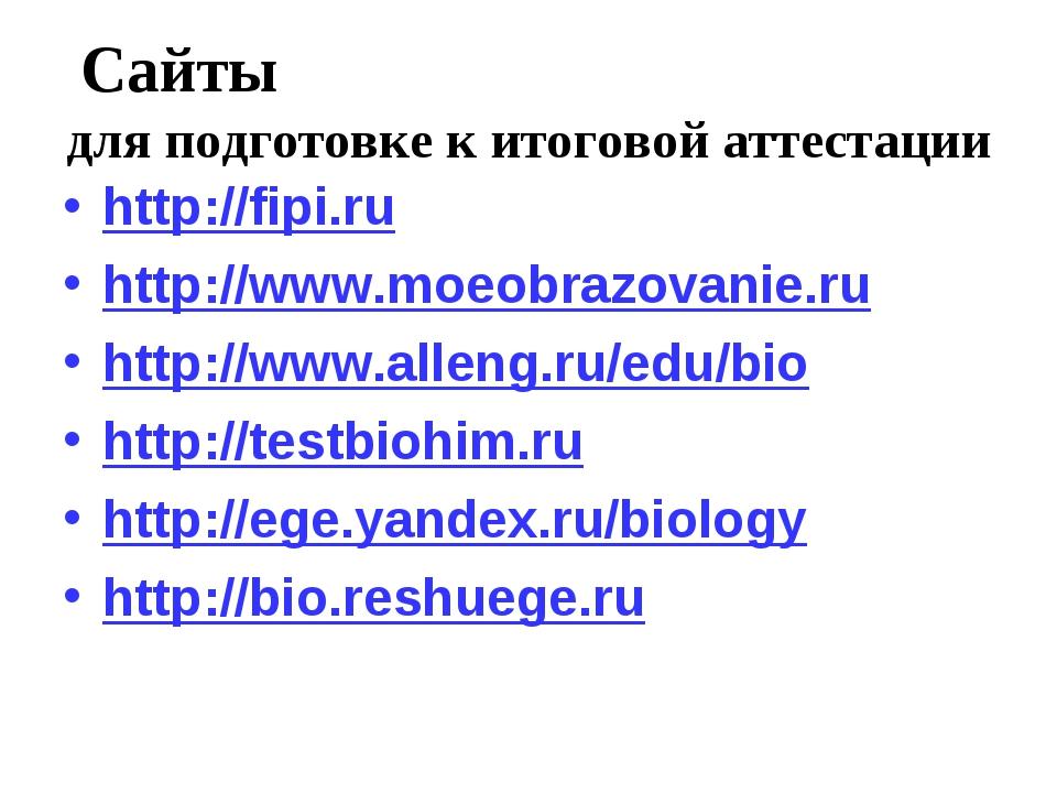 Сайты для подготовке к итоговой аттестации http://fipi.ru http://www.moeobraz...
