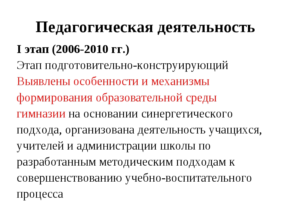 Педагогическая деятельность I этап (2006-2010 гг.) Этап подготовительно-конст...