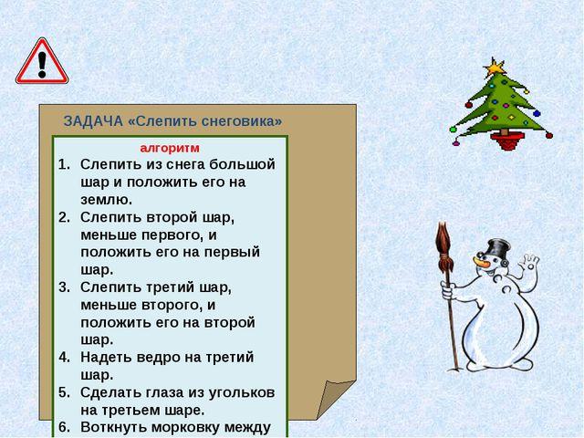 ЗАДАЧА «Слепить снеговика» алгоритм Слепить из снега большой шар и положить е...