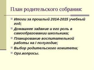 План родительского собрания: Итоги за прошлый 2014-2015 учебный год; Домашнее