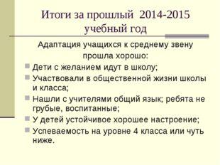 Итоги за прошлый 2014-2015 учебный год Адаптация учащихся к среднему звену пр