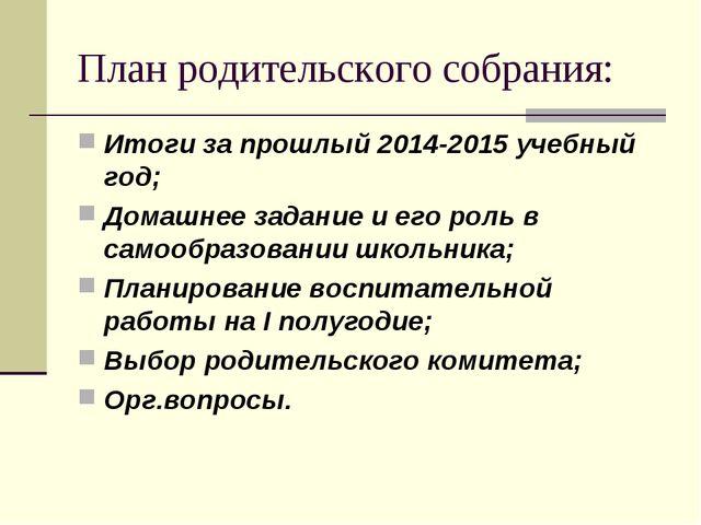 План родительского собрания: Итоги за прошлый 2014-2015 учебный год; Домашнее...