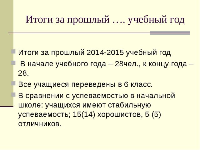Итоги за прошлый …. учебный год Итоги за прошлый 2014-2015 учебный год В нача...