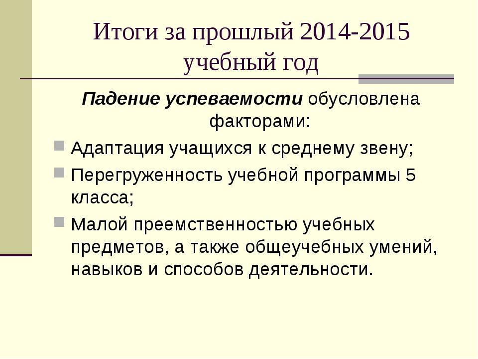 Итоги за прошлый 2014-2015 учебный год Падение успеваемости обусловлена факто...