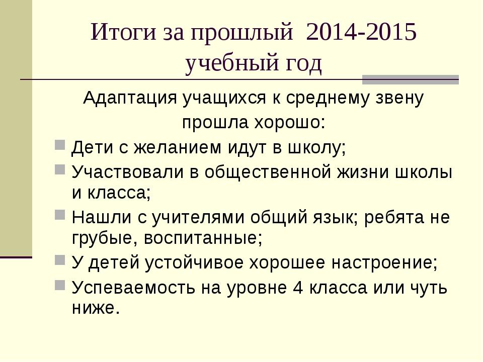 Итоги за прошлый 2014-2015 учебный год Адаптация учащихся к среднему звену пр...