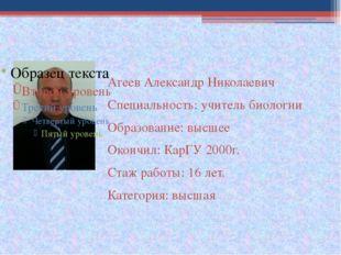 Агеев Александр Николаевич Специальность: учитель биологии Образование: высш
