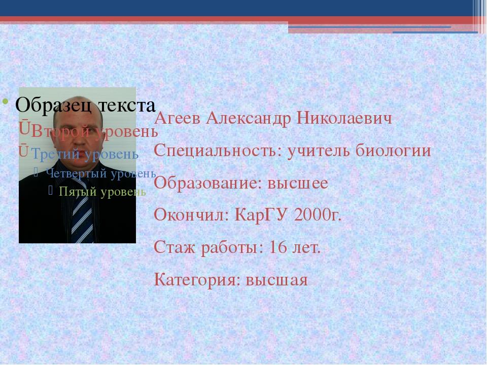 Агеев Александр Николаевич Специальность: учитель биологии Образование: высш...