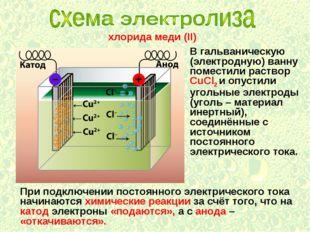 хлорида меди (II) В гальваническую (электродную) ванну поместили раствор СuCl