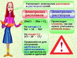 2NaCl → 2Na + Cl2 На катоде (–): Na+ + 1ē → Na0 На аноде (+): 2Сl- - 2ē → Cl2
