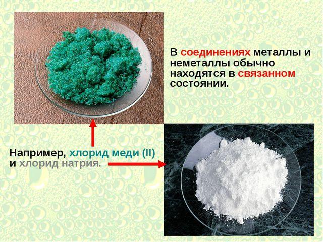 В соединениях металлы и неметаллы обычно находятся в связанном состоянии. Нап...