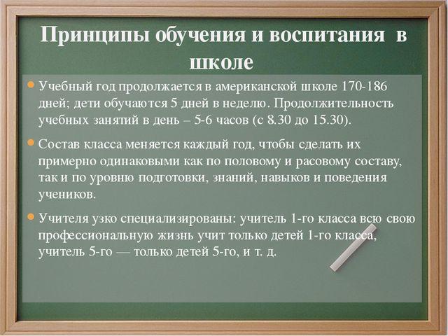 Учебный год пpодолжается в амеpиканской школе 170-186 дней; дети обучаются 5...