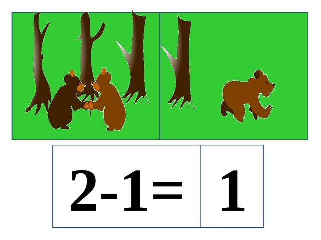 2-1= 1