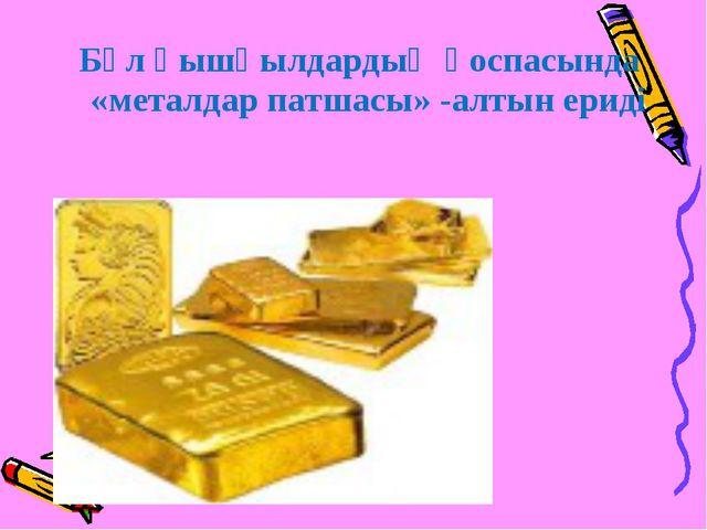 Бұл қышқылдардың қоспасында «металдар патшасы» -алтын ериді