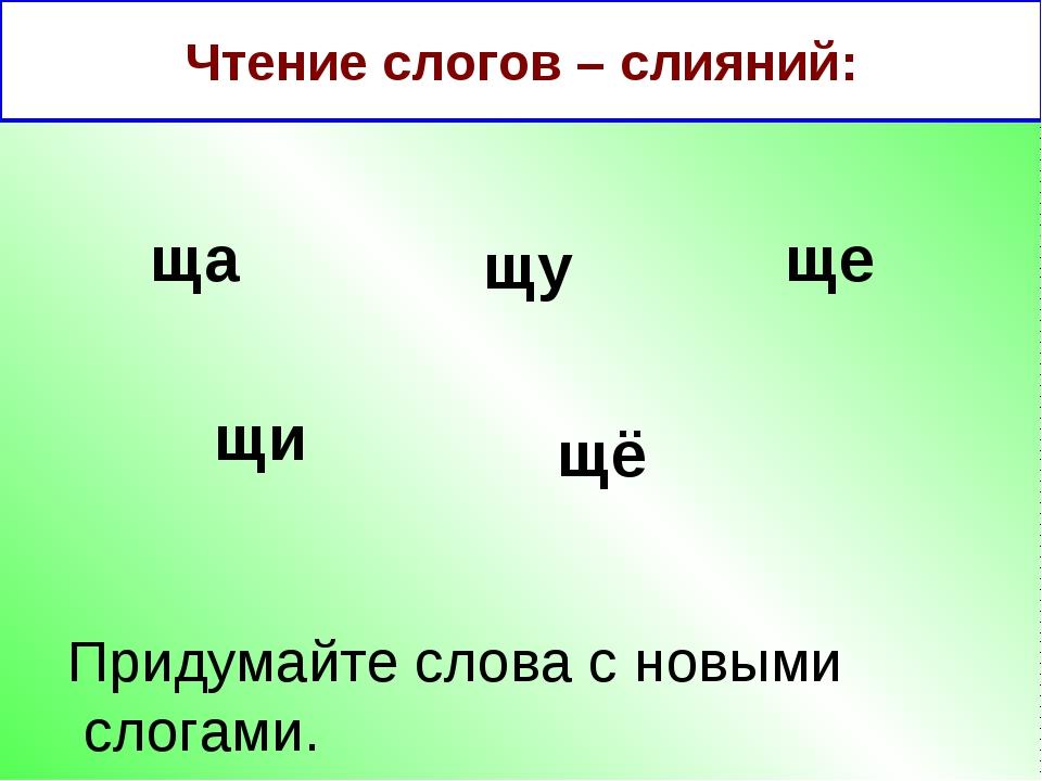 Чтение слогов – слияний: ща щу ще щи щё Придумайте слова с новыми слогами.