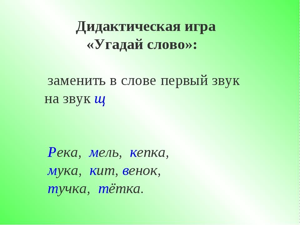 Дидактическая игра «Угадай слово»: заменить в слове первый звук на звук щ Ре...