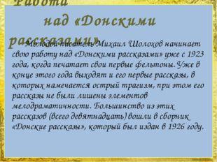 Работа над «Донскими рассказами» Молодой писатель Михаил Шолохов начинает св