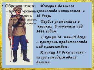 История вольного казачества начинается с 16 века. Первое упоминание о казак