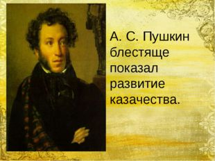 А. С. Пушкин блестяще показал развитие казачества.