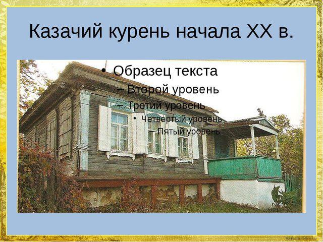 Казачий курень начала XX в. FokinaLida.75@mail.ru