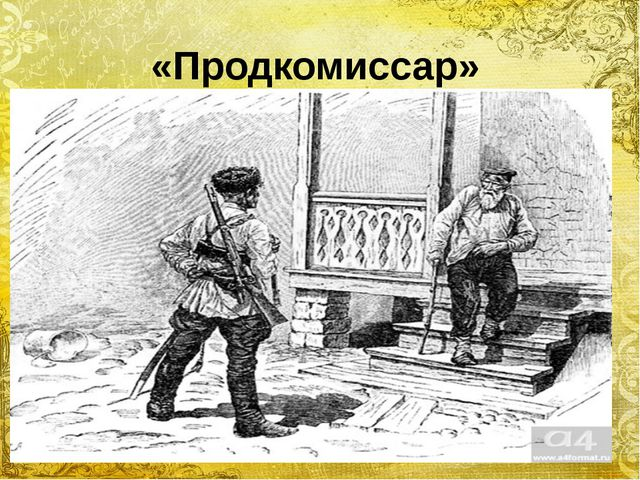«Продкомиссар»