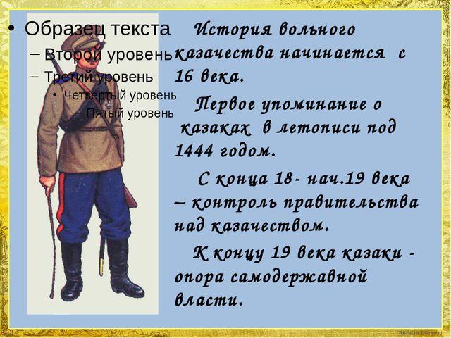 История вольного казачества начинается с 16 века. Первое упоминание о казак...