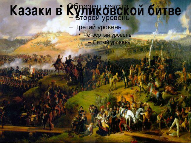 Казаки в Куликовской битве FokinaLida.75@mail.ru