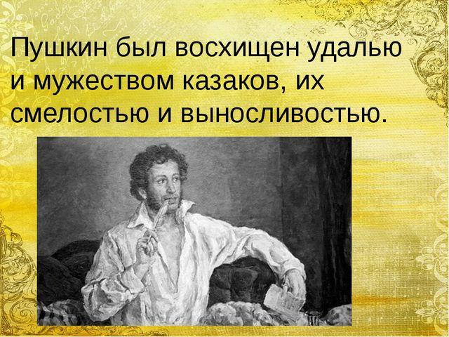 Пушкин был восхищен удалью и мужеством казаков, их смелостью и выносливостью.