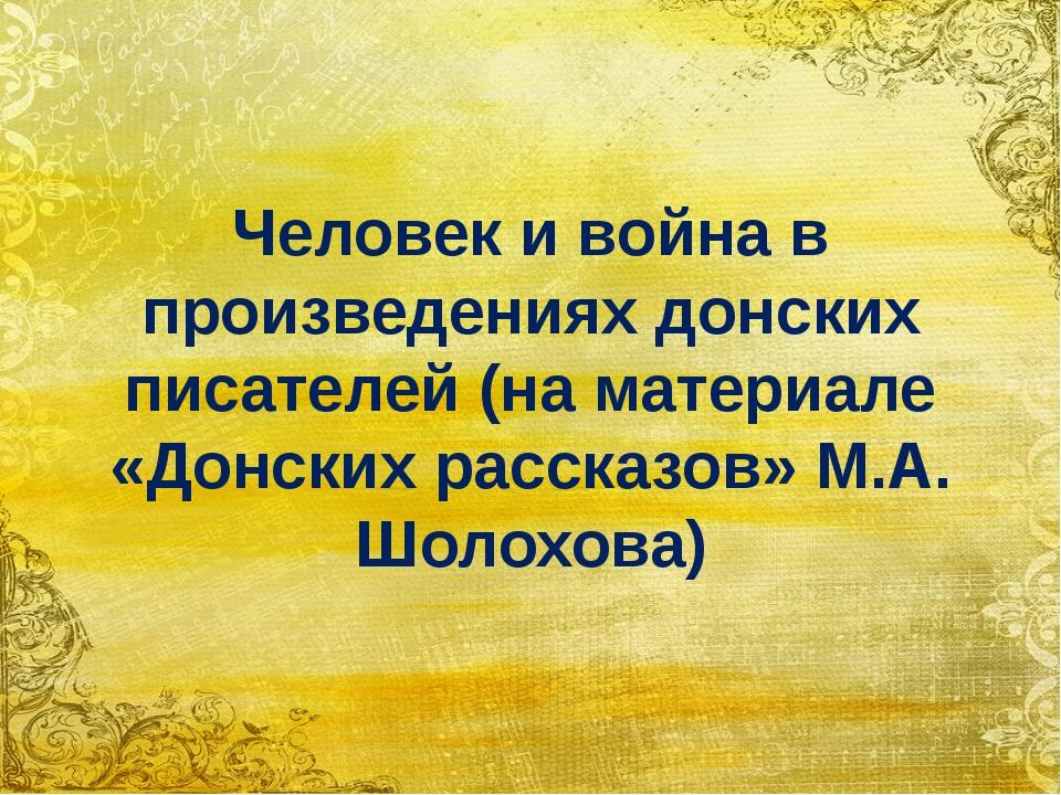 Человек и война в произведениях донских писателей (на материале «Донских расс...