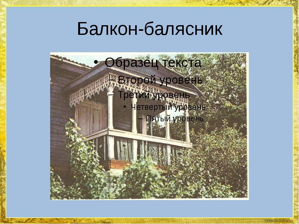 Балкон-балясник FokinaLida.75@mail.ru