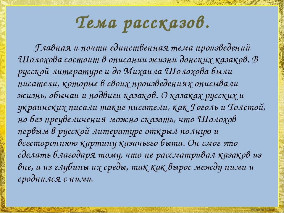 Тема рассказов. Главная и почти единственная тема произведений Шолохова состо...