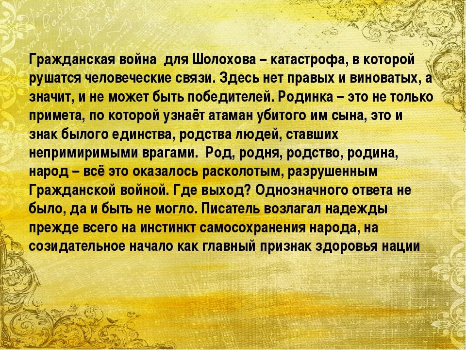 Гражданская война для Шолохова – катастрофа, в которой рушатся человеческие...