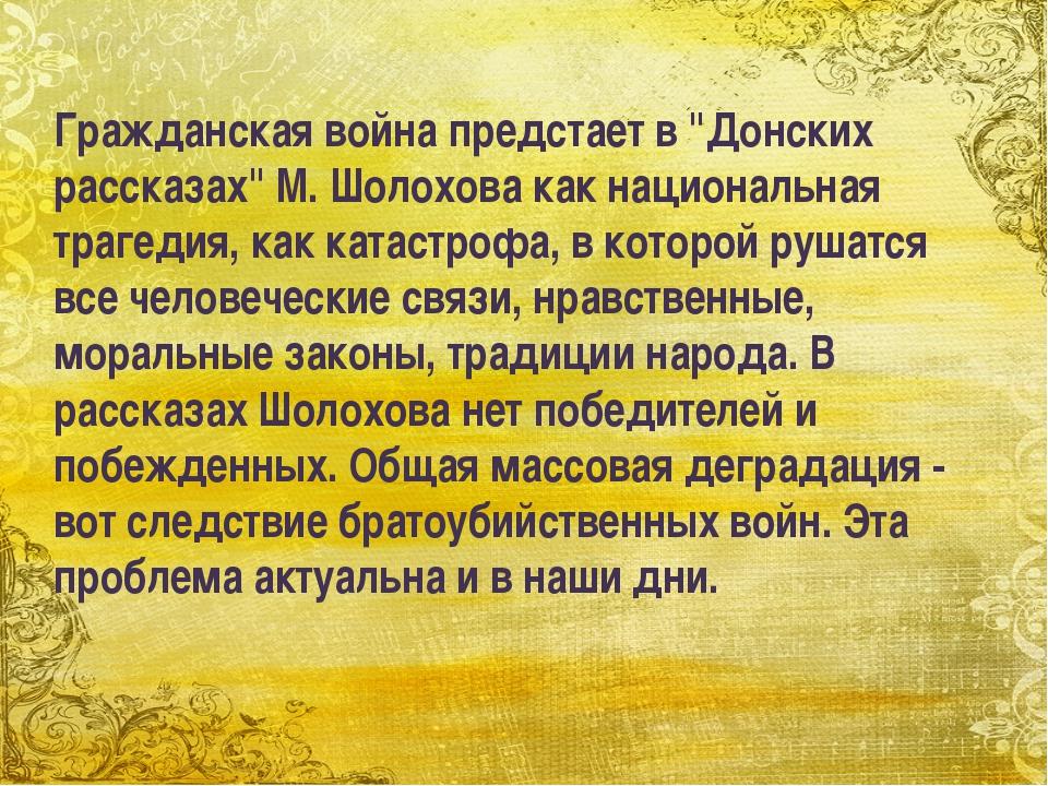 """Гражданская война предстает в """"Донских рассказах"""" М. Шолохова как националь..."""