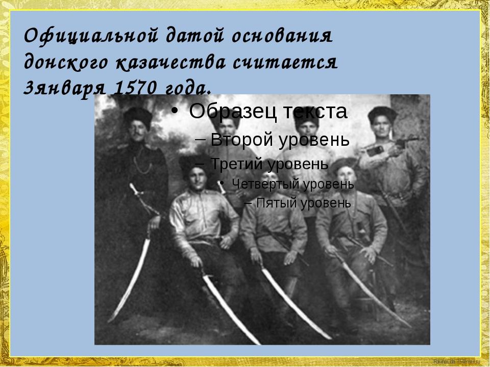 Официальной датой основания донского казачества считается 3января 1570 года....