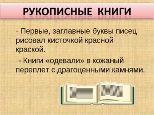 - Первые, заглавные буквы писец рисовал кисточкой красной краской. - Книги «