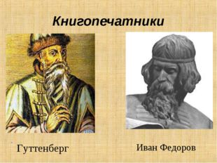 Книгопечатники . Иван Федоров Гуттенберг