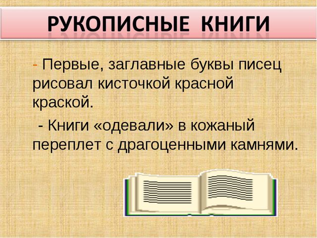 - Первые, заглавные буквы писец рисовал кисточкой красной краской. - Книги «...
