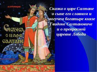 Сказка о царе Салтане о сыне его славном и могучем богатыре князе Гвидоне Сал